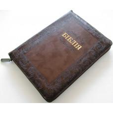 055zti Біблія шоколадна (10554)