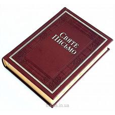 065ti Святе Письмо, тверда обкладинка, бордо (10652)