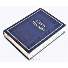 065ti Святе Письмо, тверда обкладинка, коричнева (10652)