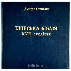 Київська Біблія XVII століття (4010) Д.В. Степовик