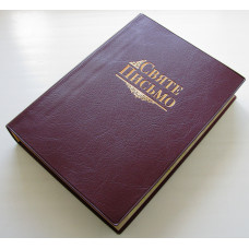 062ti Святе Письмо (10621)