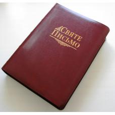 067ti Святе Письмо (1067)