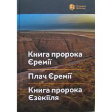 Книги пророків (4016)