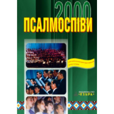 Псалмоспіви 2000 (370)