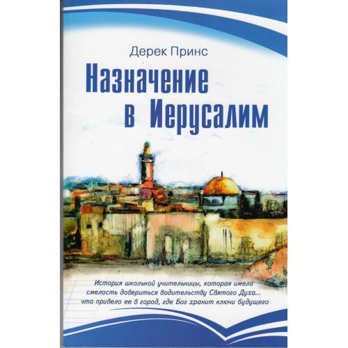 НАЗНАЧЕНИЕ В ИЕРУСАЛИМ ЛИДИЯ ПРИНС PDF СКАЧАТЬ БЕСПЛАТНО