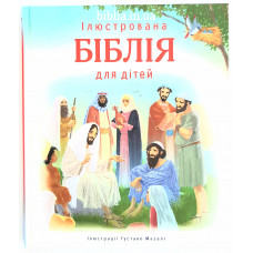 Ілюстрована Біблія для дітей (3001)