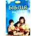 Біблія для дітей на кожний день (30041) м'яка обкладинка