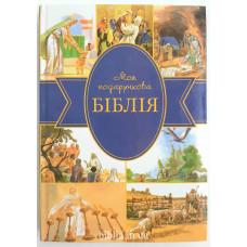 Біблійні історії для дітей (3030) уцінка