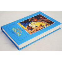 Дитяча Біблія. Біблійні оповідання в малюнках (3033)