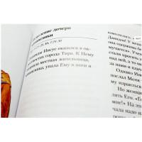 Детская Библия в пересказе (3102)