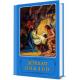 Детская Библия с цв. иллюстрациями синяя (3153)