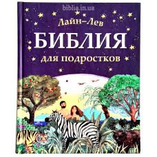 Библия для подростков (3155)