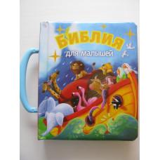 Библия для малышей (3103)