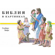 Библия в картинках Гилберт Беерс