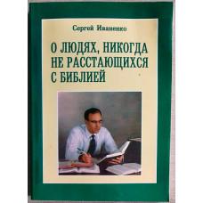 """""""О людях никогда не расстающихся с Библией"""" Сергей Иваненко"""