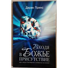 """""""Входя в Божье присутствие"""" Дерек Принс (61020)"""