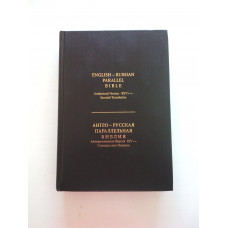 Библия англо-русская (1985) параллельный текст