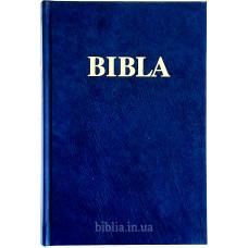 Библия на албанском языке / BIBLA (1280)