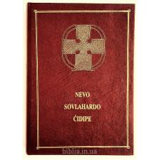 NEVO SOVLAHRDO ĆIDIPE (Romani language) (1300)