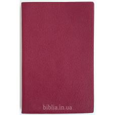 Библия на венгерском языке / Szent Biblia
