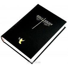 Біблія англо-українська (1982) паралельний текст
