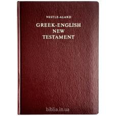 Греческо-английский Новый Завет (2500) Нестле-Аланд, 27 издание