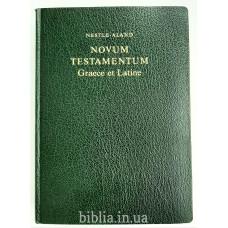 Греческо-латинский Новый Завет (2501)