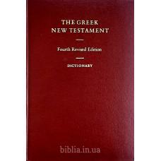 Греческий Новый Завет 4-е издание со словарем (2503)