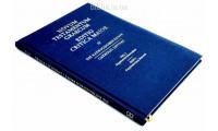Novum Testamentum Graecum Editio, Critica Maior (2803) Греческий Новый Завет, критическое издание. 2 части