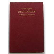 Греческо-английский словарь (6400)
