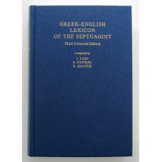 Греческо-английский словарь Септуагинты (6404)