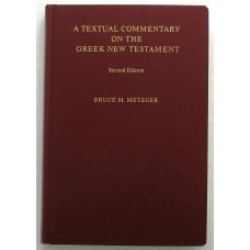 Комментарии к греческому Новому Завету (6405)