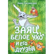 Заяц Белое Ухо и его друзья. А. Пчелинцева (ДК076)