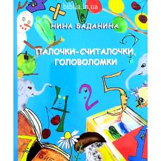 Палочки-считалочки, головоломки. Н. Баданина (ДК077)