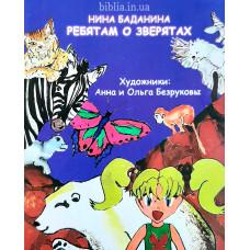 Ребятам о зверятах. Н. Баданина (ДК078)