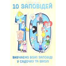 10 заповідей. Для садочка та школи (ДК083)