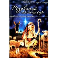 Різдвяний гостинець. Вірші для дітей та юнацтва. Л. Козинюк (ДК109)