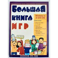 Большая книга игр (ДК117)