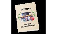 Мандруючи Новим Заповітом. 5-9 років. Книга вчителя (ДК158)