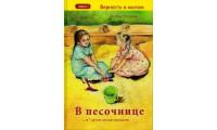 В песочнице... (ДК154) Эвелина Петрова.