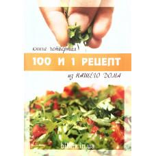 100 и 1 рецепт из Нашего Дома (159)