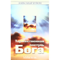 Торжественная поступь Бога. А. Буйон (164)