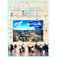 История Израиля и мира. С. Иванилов (169)