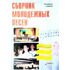 Сборник молодежных песен (172)