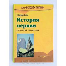 История церкви (183) карманный справочник
