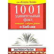 1001 удивительный факт о Библии (186) Д. МакГрегор, М. Прайс