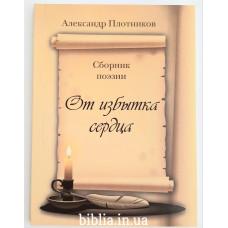 От избытка сердца (225) Александр Плотников