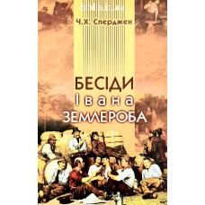 Бесіди Івана Землероба. Ч. Х. Сперджен (230)