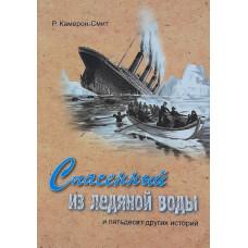 Спасенный из ледяной воды Р. Камерон-Смит (277)