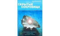 Скрытые сокровища. Кроссворды, викторины (313) В. Климошенко